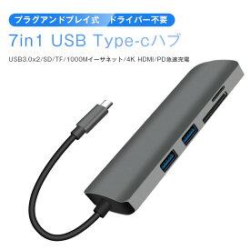 USB Type c ハブ USB-Cハブ 7in1 USB3.0 HDMI 4K 1000M有線LAN PD急速充電対応 100W SDカードリーダー microSDカードリーダー ノートパソコン PC MacBook Ipad Surface Android携帯 タブレットに適用
