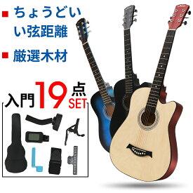 【送料無料】ギター 初心者 アコギ 20点セット 入門 アコースティックギター フォックギター タイプ 新品 初学者 子供 大人 簡単 クラシックギター 子供用 大人用