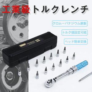 【送料無料】トルクレンチ プレセット型 自転車修理 車修理 タイヤ交換