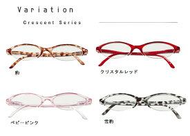 【デザイン老眼鏡】クレセント[R-CRT]【アイマジン / EYE MAGINE】【メンズ】【レディース】【おしゃれ】【老眼鏡】【軽量】【メラニン】【紫外線】敬老の日