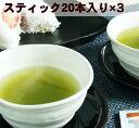 静岡茶 粉末茶 サッと溶けるお手軽スティック粉末茶。きらめき玄米茶(スティックタイプ20入り×3袋)【静岡 お茶の店】