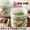 粉末茶 静岡茶 高級梅肉とこだわり昆布の絶妙なハーモニー!レッツお茶の店梅茶こんぶ入り粉末茶(顆粒タイプ) 20個…