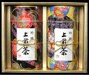 【お茶 ギフト】静岡上煎茶詰め合わせギフト かぶせ 深蒸茶120g×2本 お歳暮 日本茶 緑茶 煎茶 ギフト お茶 ギフト 贈物 おしゃれ 缶 …
