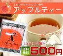 【送料無料】アップルティー紅茶(三角ティーバッグ1.5g×10個)10杯分【静岡お茶の店】【ティーバック ティーパック…
