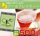 【送料無料】アールグレイティー紅茶(三角ティーバッグ1.5g×10個)10杯分【静岡お茶の店】【ティーバック ティーパ…