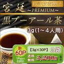 プーアル茶 宮廷・黒プーアール茶プレミアム (1〜4人用ティーバッグ 3g×30P) 2袋セット 計60P ダイエット お茶 ダイエットティー 黒茶 高級原料使用し、特許技術でクセがないプレミアムな美