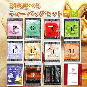 お好きなティーバッグを3種類選べる!ハーブティー・フレーバーティー・紅茶・健康美容茶セット【福袋】各10個×3種類【合計30個】個包装 ティーバッグ ティーパック ティーバック