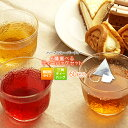 組み合わせ自由!ハーブティ・フレーバーティ・紅茶60個セット(1杯用ティーバッグ×60袋)【静岡お茶の店】【ティーック ティーパック…