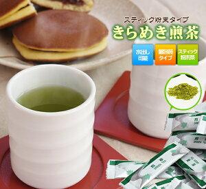 粉末緑茶 粉末茶 業務用「きらめき煎茶」200本セット スティック お茶 粉末茶 緑茶 健康茶 静岡茶 日本茶 カテキン 粉末 顆粒 インスタント茶 インスタントティー 水出し 水だし 水出し緑