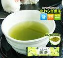 粉末緑茶 粉末茶 静岡茶 お得な100本入! やわらぎ粉末煎茶0.8g×100Pスティック 水出しOK!日本茶 粉茶 お茶 パウダー スーパー緑茶 …