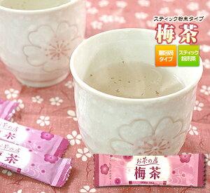業務用「梅茶」スティック粉末茶 500本(100本×5袋セット)【静岡お茶の店】