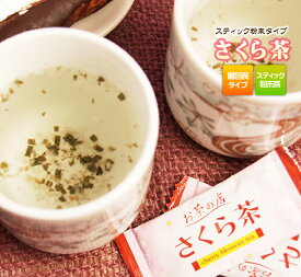 業務用 桜茶 「さくら茶」100本 (粉末スティック100本入り) スティック 粉末茶【静岡 お茶の店】