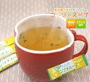 コンソメスープ【20P×5袋】コンソメベースのスープに和風の風味とパセリがプラス!美味しくをたっぷり詰め込んだ特性…
