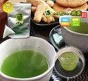【送料無料】抹茶・玄米入り煎茶『ほっと煎りたて煎茶5g×50個入』急須用ティーバッグ 水出し緑茶 お湯出し兼用 水…
