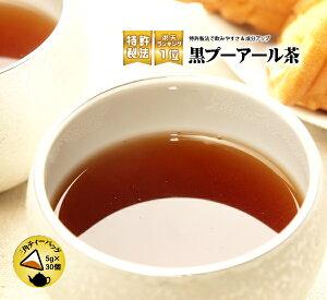 黒プーアール茶 ティーバッグ 5g×30P入(3〜5人用)【特許取得製法】 プーアル茶 ダイエット お茶 ダイエットティー 煮出し ティーバック 急須用 ティーパック