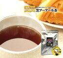 【特許製法】黒プーアール茶(1〜2人用ティーバッグ2g×50袋) 話題のダイエット サポートティー!【送料無料】 [ダイエット お茶 プアー…