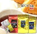 プアール茶 黒プーアール茶の福袋(ティーバッグ)【特許製法】【送料無料】 ダイエット お茶 ダイエットティー