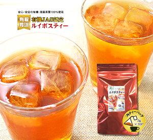 有機JAS認定ルイボスティー(ティーバッグ2g×30P)30杯分有機(オーガニック)の茶葉100%使用のルイボスティーです【静岡お茶の店】【ティーバック ティーパック】【お試し】【送料無料】