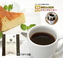 有機栽培豆使用ドリップコーヒー(15P×5袋)計75杯分【静岡お茶の店】【ペーパードリップ】10P オーガニック コーヒー