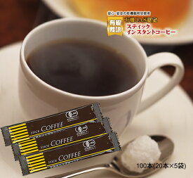 有機オーガニック インスタントコーヒー スティック 20本入り×5袋セット(100本)【お得用】無農薬 有機JAS認定 業務用 オーガニック コーヒー インスタント オーガニック 無糖 スティックコーヒー アイスコーヒー