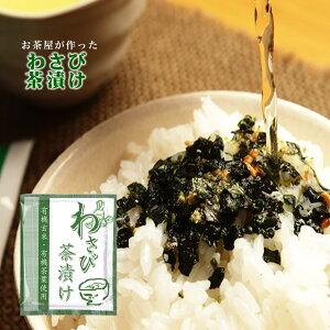 お茶屋が作ったわさび茶漬け50食分(10入×5)【静岡お茶の店】