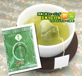 静岡茶 深蒸し茶の伎 2g×100個,静岡の深蒸し茶ティーバッグ 2g×100P 業務用 日本茶 ティーパック 一人用 green tea,Japanese tea 氷水出し緑茶 水だし緑茶