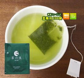 茶の伎(わざ)業務用 煎茶 ティーバッグ(個包装100個)静岡茶 1.5g×100P(ひもタグ付き) 日本茶 緑茶 ティーパック 一人用