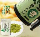粉末緑茶 粉末茶(ミル茶)静岡茶 パパッと振る一番茶 振り出し容器付きセット 芳味焙煎新茶 50g(約100杯分)特許取得!日本茶 緑茶 …