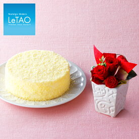 ルタオ チーズケーキとお花 【フラワーギフト ドゥーブルフロマージュと[フラワータンブラー]】 誕生日 誕生日ギフト お祝い プレゼント お礼 贈り物 花 ギフト セット お花 スイーツ プリザーブドフラワー アートフラワー チーズ ケーキ