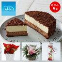 ルタオ 母の日 2019 ショコラドゥーブルと選べるお花のセット 花とスイーツ チョコレート ケーキ チーズケーキ ギフト…