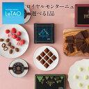 チョコレート ルタオ【アソート ショコラセット〜ロイヤルモンターニュ〜】バレンタイン 2020 バレンタインチョコ 会…
