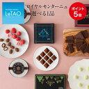 【2/6 9:59までポイント5倍】 チョコレート ルタオ【アソート ショコラセット〜ロイヤルモンターニュ〜】バレンタイン…