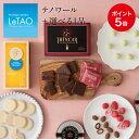 【2/6 9:59までポイント5倍】チョコレート ルタオ 【アソート ショコラセット〜テノワール〜】バレンタイン 2020 バレ…