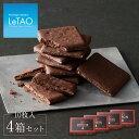 チョコレート クッキー ルタオ 【テノワール4箱セット(10枚入)4箱】バレンタイン 2020 バレンタインチョコ 会社 チョ…