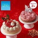 ≪12/16 9:59まで早期特典ポイント2倍≫ クリスマスケーキ 予約 2019 ルタオ【ノエルデュオ 4号12cm (2名〜4名) 2個セ…