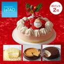 ≪12/16 9:59まで早期特典ポイント2倍≫ クリスマスケーキ 予約 2019 ルタオ【選べるXmasケーキ2個セット〜ペールノエ…