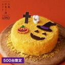 ルタオ【楽天市場限定】ポティロンドゥーブル〜Happy Halloween〜 直径12cmかぼちゃ チーズケーキ スイーツ お菓子ハ…