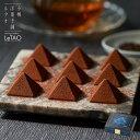 ルタオ 【ロイヤルモンターニュ 9個入】 チョコレート ギフト おしゃれ 紅茶 チョコ chocolat 父の日 スイーツ プチギ…