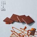 ルタオ バレンタイン CMショコラ カラメル(16枚入) ダブレットチョコ 期間限定 チョコ チョコレート スイーツ お菓子 …