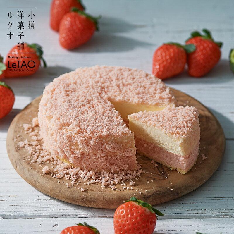 ルタオ 北海道苺のドゥーブル 4号 12cm(2〜4名様) ギフト スイーツ ケーキ ストロベリー マスカルポーネ チーズケーキ 2019 ホワイトデー デー プレゼント 期間限定 季節限定 お取り寄せ 北海道 贈り物