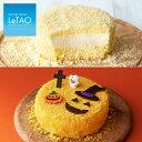 ルタオ ハロウィン ケーキ【楽天市場限定 ハロウィンケーキセット】チーズケーキ ドゥーブル フロマージュ ポティロン…