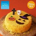 ルタオ ハロウィン ケーキ【楽天市場限定】ポティロンドゥーブル〜Happy Halloween〜 直径12cm かぼちゃ チーズケーキ…