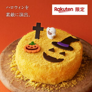 ルタオ【送料込み】ハロウィンケーキセットチーズケーキドゥーブルフロマージュポティロンかぼちゃパンプキン秋ハロウィン季節限定期間限定