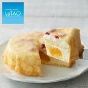 ルタオ 新作 レアチーズケーキ【クレープフリュイ 直径12cm 4号】レアチーズ いちご あんず 洋梨 スイーツ 新商品 期…