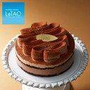 ルタオ 新作 ムースケーキ【ヴェール 直径12cm 4号】バレンタイン チョコレートケーキ チョコレート チョコ ケーキ ス…