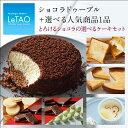 お歳暮 送料無料 ルタオ 【とろけるショコラの選べるケーキセット】 ギフト スイーツ ケーキ お菓子 洋菓子 お取り寄…