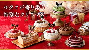 [ポイント10倍]クリスマスケーキ2個セットルタオ【選べるXmasケーキ2個セット〜ペールノエル〜】苺イチゴケーキチーズケーキチョコレートケーキプレゼントスイーツ送料無料ギフト数量限定北海道取り寄せLeTAO