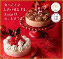 【ポイント4倍】12/6 9:59まで クリスマスケーキ 予約 送料無料 ルタオ 【ノエル デュオ 4号 12cm( 2名 〜4名)】 Xmas…