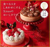 クリスマスケーキ予約2020ルタオ【ノエルデュオ4号12cm(2名〜4名)】Xmasケーキイチゴ苺いちごショートケーキレンヌショコラチョコレートケーキ取り寄せLeTAOプレゼントおみやげ記念日