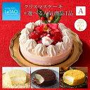 【ポイント4倍】12/6 9:59まで クリスマスケーキ 予約 送料無料 ルタオ【 選べる クリスマス ケーキセット A〜 ペール…